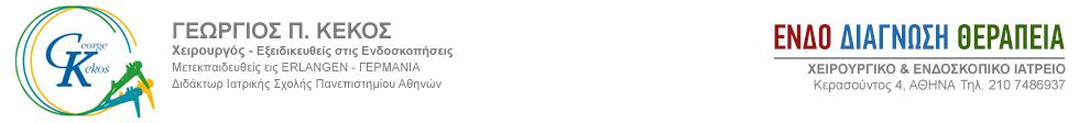 ΓΕΩΡΓΙΟΣ Π. ΚΕΚΟΣ – ΧΕΙΡΟΥΡΓΙΚΟ ΚΑΙ ΕΝΔΟΣΚΟΠΙΚΟ ΙΑΤΡΕΙΟ